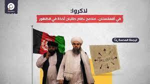 لاكروا: في أفغانستان.. ملامح نظام طالبان آخذة في الظهور - العدسة