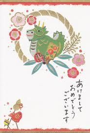 Happy New Years In Japanese Alfa Img Showing Happy New Year In Japanese