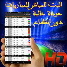 بث مباشر للمباريات - yalla shoot-live sport HD für Android - APK  herunterladen