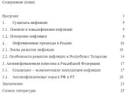 Педагогика Правила оформления курсовой работы Учебное пособие  В ряде случаев когда материал с трудом поддается разбивке на параграфы допустимо ограничиться 4 5 разделами без деления на параграфы