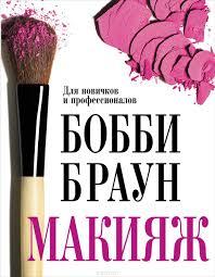 Книга Макияж Для новичков и профессионалов Бобби Браун купить на ozon ru книгу bobbi brown makeup