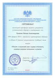 Дипломы понтик от 09 02 Сертификат налоговая оптимизация и планирование сертификат Налоговый контроль