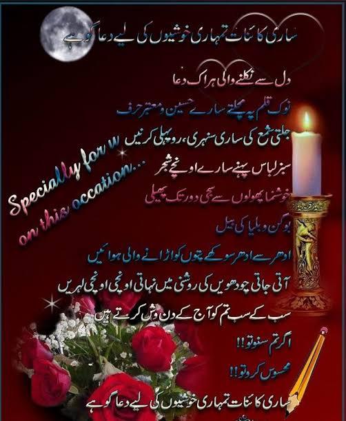 happy birthday sister poems in urdu