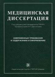 Книги Кандидатская диссертация в Москве товаров Выгодные цены  Медицинская диссертация современные требования к содержанию и оформлению в Регмаркетс