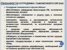 Загрузить Права и обязанности должностных лиц таможенных органов  Описание права и обязанности должностных лиц таможенных органов курсовая