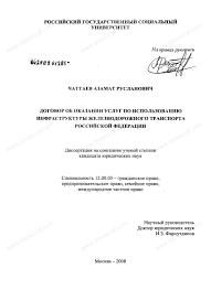 Диссертация на тему Договор об оказании услуг по использованию  Диссертация и автореферат на тему Договор об оказании услуг по использованию инфраструктуры железнодорожного транспорта Российской