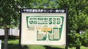 中南 信 免許 センター