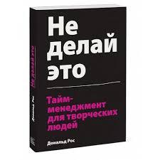 Книга «<b>Не делай это</b>. Тайм-менеджмент для творческих людей ...
