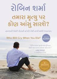 Who Will Cry When You Die Gujarati Ebook By Robin Sharma Rakuten Kobo