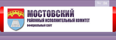 Картинки по запросу картинка мостовский районный исполнительный комитет