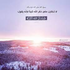 قبلة الممهدين: ولذكر الله أكبر..