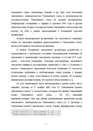 Правовые основы таможенно тарифного регулирования в ЕАЭС Реферат Реферат Правовые основы таможенно тарифного регулирования в ЕАЭС 6