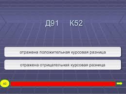 деловая игра бухгалтерский учет на  40 28 Д91 К52 отражена положительная курсовая разница