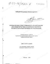 Диссертация на тему Юридическая ответственность за нарушение  Диссертация и автореферат на тему Юридическая ответственность за нарушение законодательства о налогах и сборах и