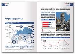 Годовой отчет ЛУКОЙЛ от zebra group Школа рекламиста zebra group разработала дизайн годового отчета 2008 для ОАО ЛУКОЙЛ