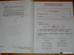 Итоговая комплексная работа на основе единого текста класс  Итоговая комплексная работа на основе единого текста 1 класс ФГОС