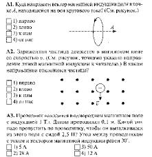 Контрольная работа по теме Магнитное поле класс