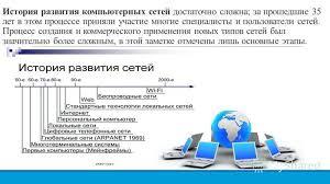 Презентация на тему РЕФЕРАТ По дисциплине Информационные  3 История развития компьютерных