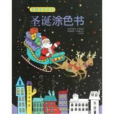 jpg middot office christmas. [Multi-goboleed] Buugga Theme Midabaynta Christmas Book / Taxanaha Children (UK Jpg Middot Office O