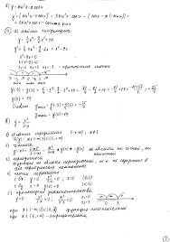 Контрольная работа Дифференциальное исчисление Математика  Контрольная работа Дифференциальное исчисление