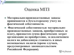 Презентация на тему Учет материально производственных запасов  4 Оценка МПЗ Материально производственные запасы принимаются к бухгалтерскому учету