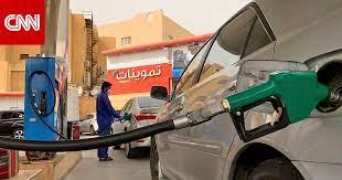 السعودية: توجيه ملكي بتثبيت أسعار البنزين في السوق المحلية خلال شهر يوليو -  CNN Arabic