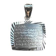 square oxidized sterling silver ayatul kursi pendant