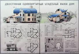 Курсовая работа Индивидуальный жилой дом этажа Коттеджи и  Курсовая работа Индивидуальный жилой дом 2 этажа