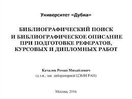 Университет Дубна Библиографический поиск и описание при  Университет Дубна Классификации