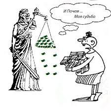 Картинки по запросу суды в россии карикатуры