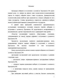 Порядок избрания и вступления в должность Президента РФ Курсовая Курсовая Порядок избрания и вступления в должность Президента РФ 3