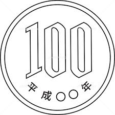 100円 お金 円 硬貨 イラスト 白黒 イラスト素材 5730278 フォト