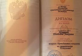 Красный диплом требования   перейти в каталог купить недорогой диплом Поиск по каталогу Диплом на заказ Диплом на заказ курсовая красный диплом требования 2016 Реферат 200