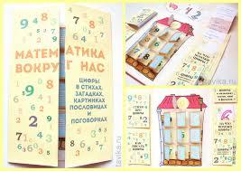 Лэпбук о цифрах Математика вокруг нас Это интересно  Лэпбук Математика вокруг нас школьный проект 1 класс