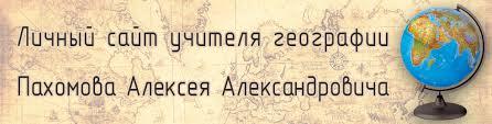 Курсовая подготовка Сайт учителя географии Пахомова Алексея  Верхушка