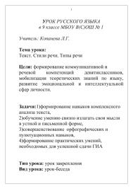 Контрольная работа по теме Причастие и деепричастие Текст высказывание представляющее собой два или несколько