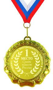 Медаль место среди невест России Свадебные медали и дипломы Медаль 1 место среди невест России