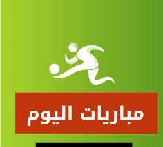 موقع مصر الاخباري ينشر مواعيد مباريات كره القدم اليوم 31 اغسطس 2021 - موقع  مصر الإخباري