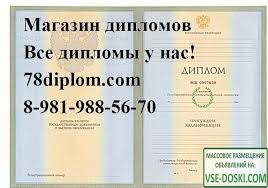Купить диплом сертификат аттестат справку ВСЕ ДОСКИ ОБЪЯВЛЕНИЙ