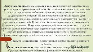 Презентация на тему НУВППО Тираспольский межрегиональный  2 Актуальность проблемы