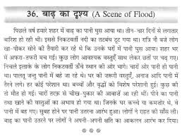 how to write a strong personal essay on flood essay on flood in urdu language