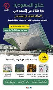 إكسبو 2020 دبي.. أكبر تجمع عربي في مكان واحد: 21 دولة