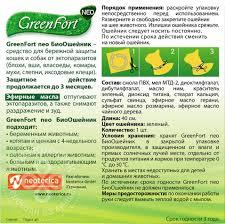 Купить <b>Биоошейник</b> для животных <b>GreenFort NEO</b> BioCollar 40см ...
