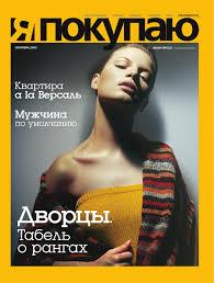Я Покупаю 2003 by Kirill Perevalov - issuu