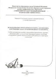 Книжные выставки  курсовых дипломных работ для подготовки бакалавров профиля подготовки Сооружение и ремонт объектов систем трубопроводного транспорта и магистров