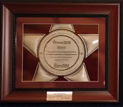 Почетный диплом форума Армия в номинации Системы  Почетный диплом форума Армия 2015 в номинации Системы топогеодезического и навигационного обеспечения