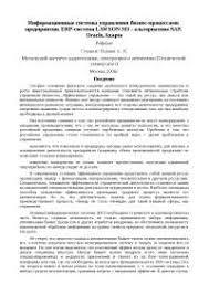 Информационные системы управления бизнес процессами предприятия  Информационные системы управления бизнес процессами предприятия erp система lawson m3 альтернатива sap