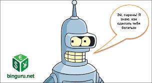 Бинарные роботы бесплатные