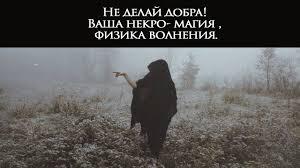обережные тату от сглаза врагов и темных сил Tutmagiya