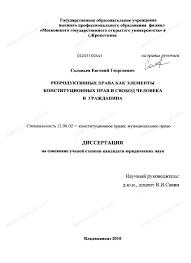 Диссертация на тему Репродуктивные права как элементы  Диссертация и автореферат на тему Репродуктивные права как элементы конституционных прав и свобод человека и